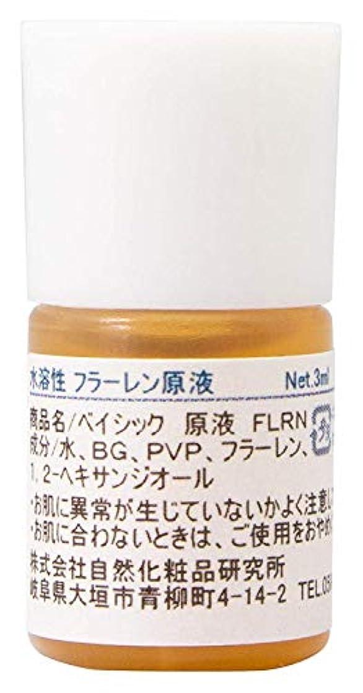 カリング肌寒い入射水溶性 フラーレン原液 3ml