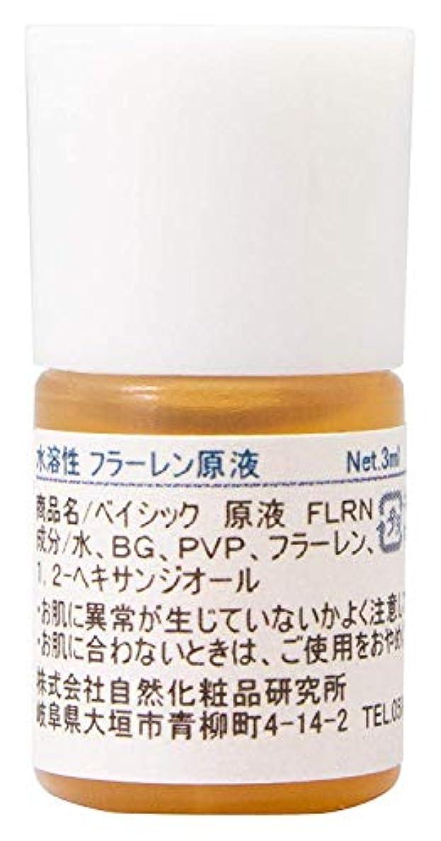 リブ発揮する常習者水溶性 フラーレン原液 3ml