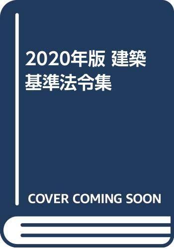 [画像:2020年版 建築基準法令集]