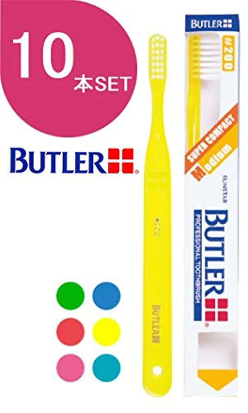 ミニチュアパッケージバーガーサンスター バトラー(BUTLER) 歯ブラシ 10本 #200