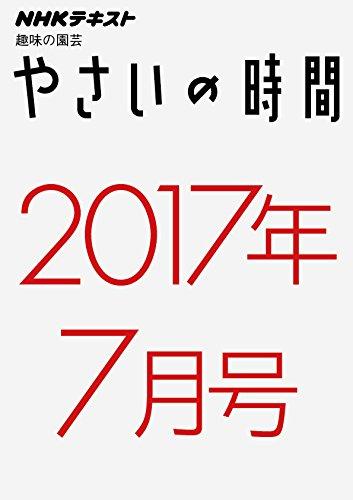 NHK趣味の園芸 やさいの時間 2017年7月号 [雑誌] NHK 趣味の園芸 やさいの時間 (NHKテキスト)