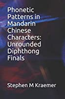 Phonetic Patterns in Mandarin Chinese Characters:  Unrounded Diphthong Finals (Let's Learn Mandarin Phonics)
