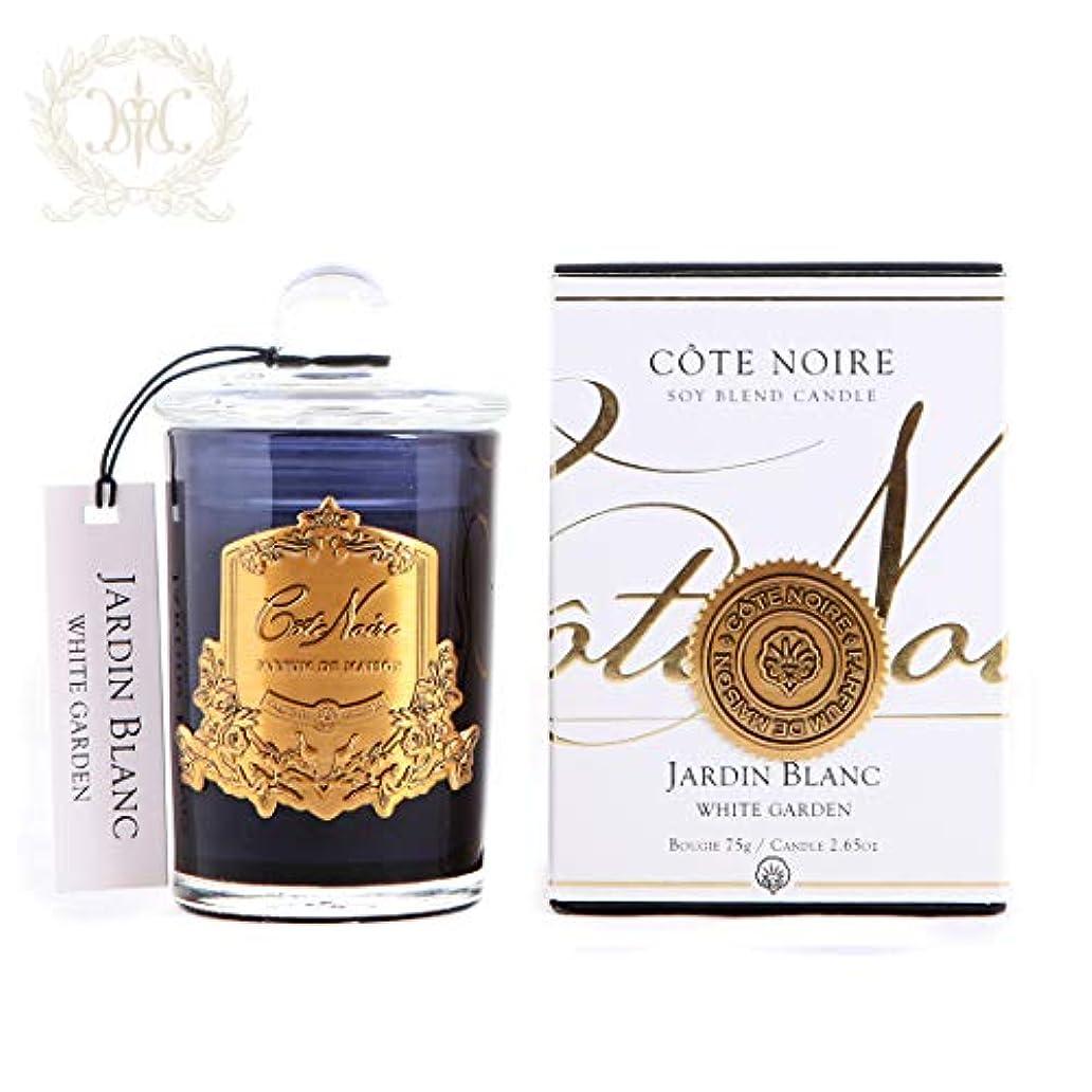 顕現対称花に水をやるソイブレンドアロマキャンドル/ホワイトガーデン Cote Noire/コートノアール(イギリス)