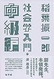 社会学入門・中級編