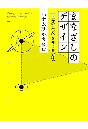 まなざしのデザイン:〈世界の見方〉を変える方法