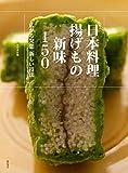 日本料理 日本料理揚げもの新味150: 広がる発想 新しい技法 画像