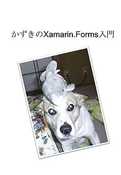 [大田 一希]のかずきのXamarin.Forms入門