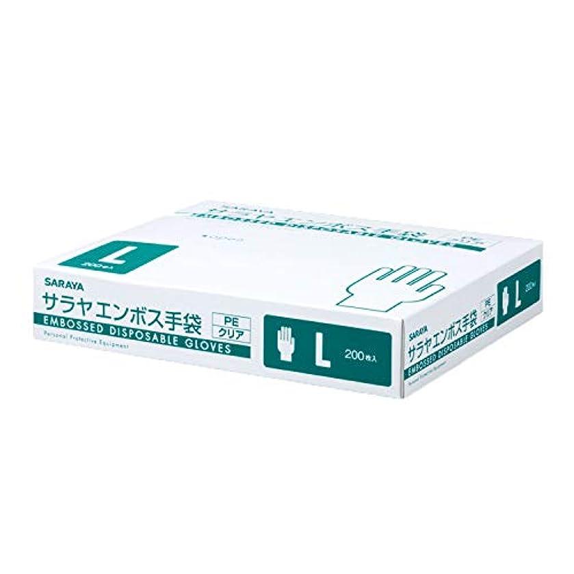 前方へせっかち食用サラヤ エンボス手袋PE クリア L 200枚×20箱 51185