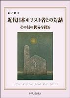 近代日本キリスト者との対話