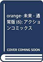 orange-未来- 第06巻