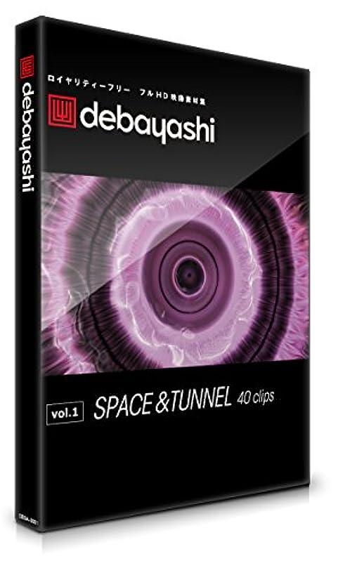 の効率シェーバーフリーでつかえる プロ動画素材集 40収録 DEBAYASHI-DVD「スペース&トンネル」vol.01(商用利用可)
