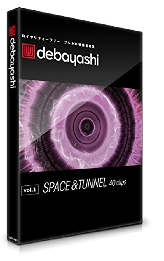 いくつかのミサイル電話に出るフリーでつかえる プロ動画素材集 40収録 DEBAYASHI-DVD「スペース&トンネル」vol.01(商用利用可)