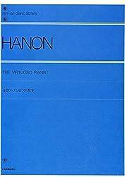 全訳ハノンピアノ教本 全音ピアノライブラリー