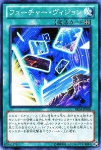 遊戯王カード【フューチャー・ヴィジョン】 DE04-JP028-N ≪デュエリストエディション4 収録≫