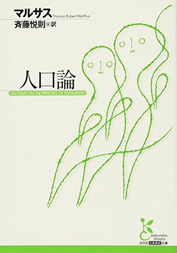 人口論 (光文社古典新訳文庫)の詳細を見る