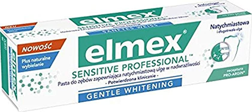 見える肘悩みElmex敏感プロフェッショナル歯磨き粉75ミリリットル