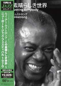 この素晴らしき世界~ニューポート・ジャズ・フェスティバル 1970 [DVD]