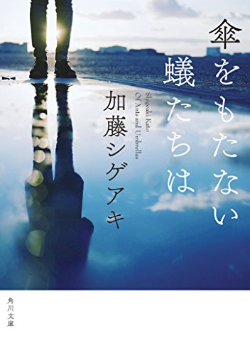 傘をもたない蟻たちは (角川文庫)の詳細を見る