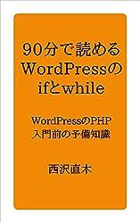 90分で読める!WordPressテンプレートのifとwhile