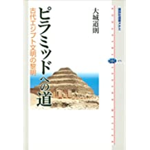 ピラミッドへの道 古代エジプト文明の黎明 (講談社選書メチエ)