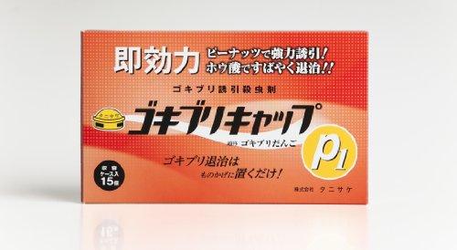 タニサケ ゴキブリキャップP1 15個入