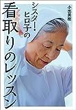 「シスター・ヒロ子の看取りのレッスン」販売ページヘ