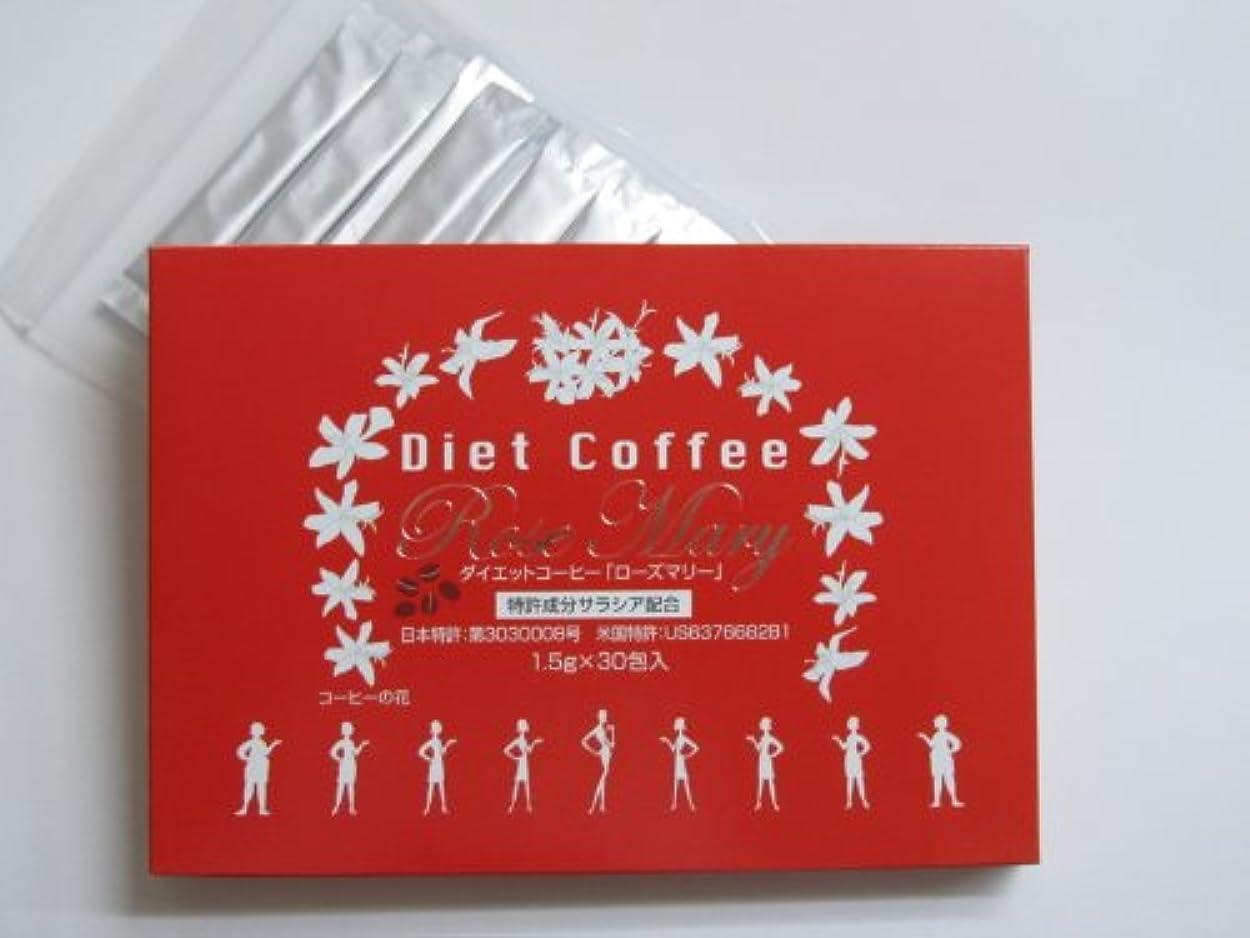 侵略みすぼらしい注入するダイエットコーヒー ローズマリー (特許成分サラシノール配合) 30包