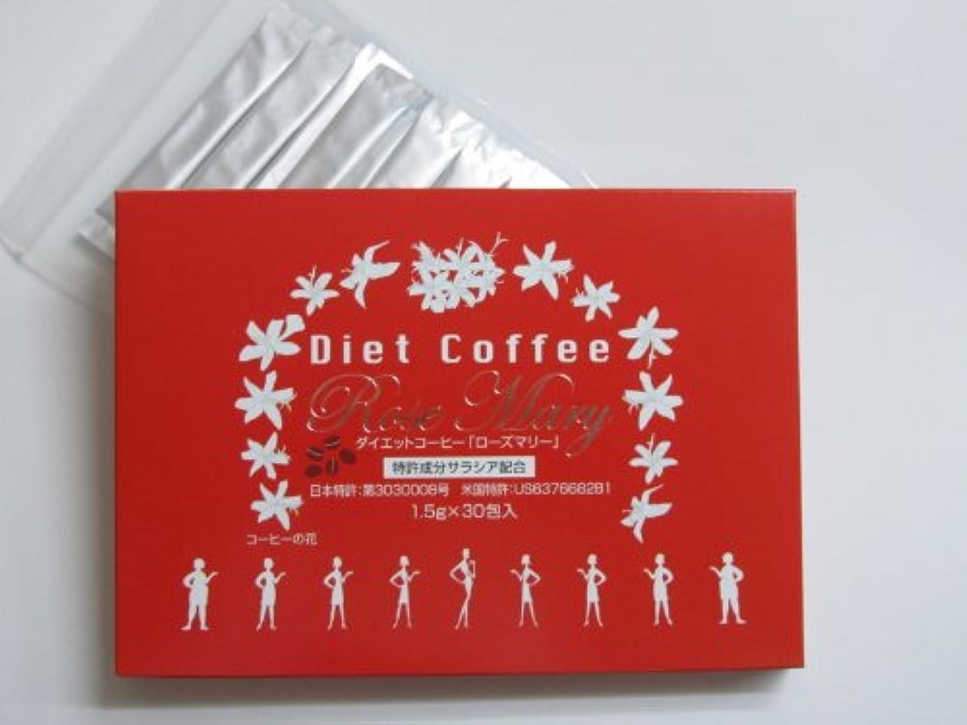良性血色の良い解体するダイエットコーヒー ローズマリー (特許成分サラシノール配合) 30包