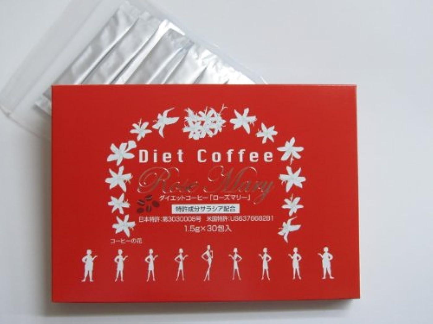 崇拝するハードリングキリマンジャロダイエットコーヒー ローズマリー (特許成分サラシノール配合) 30包