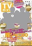 週刊TVガイド(関東版) 2016年 8/12 号 [雑誌]