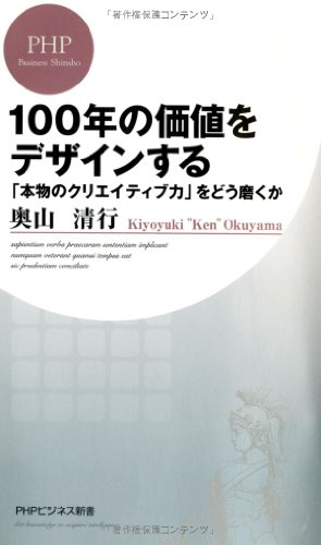 100年の価値をデザインする: 「本物のクリエイティブ力」をどう磨くか (PHPビジネス新書)