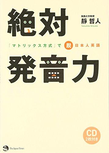 絶対発音力 「マトリックス方式」で脱日本人英語の詳細を見る