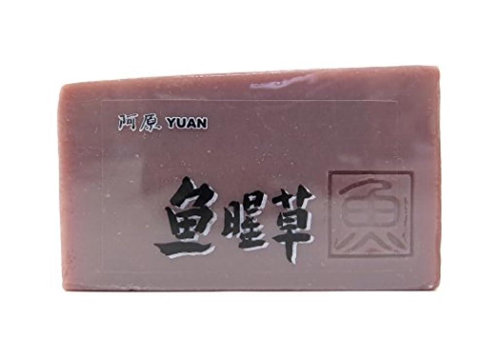 警告ボウリングチャンピオンユアン(YUAN) ドクダミソープ 固形 100g (阿原 ユアンソープ)