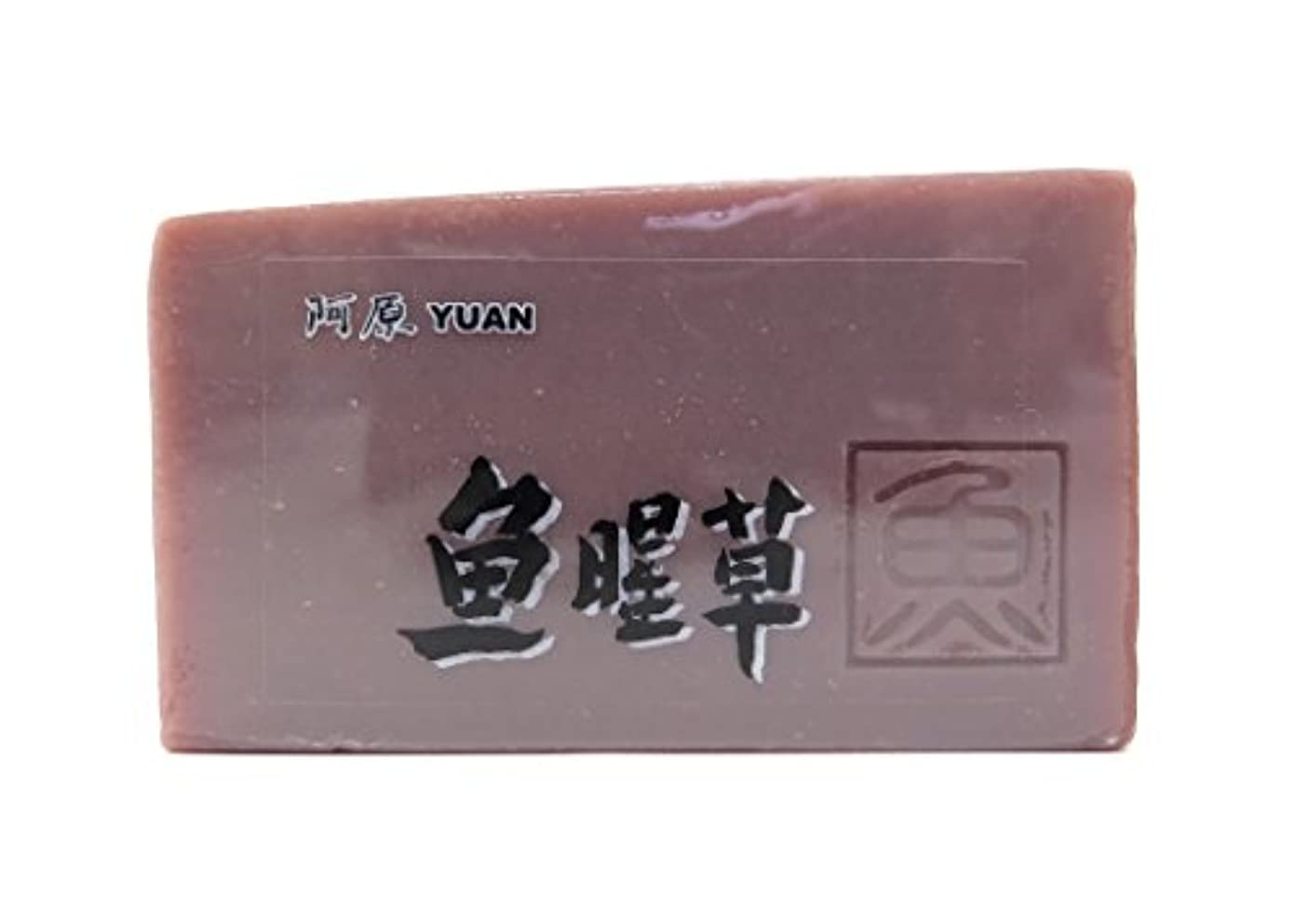 自動化国勢調査不一致ユアン(YUAN) ドクダミソープ 固形 100g (阿原 ユアンソープ)
