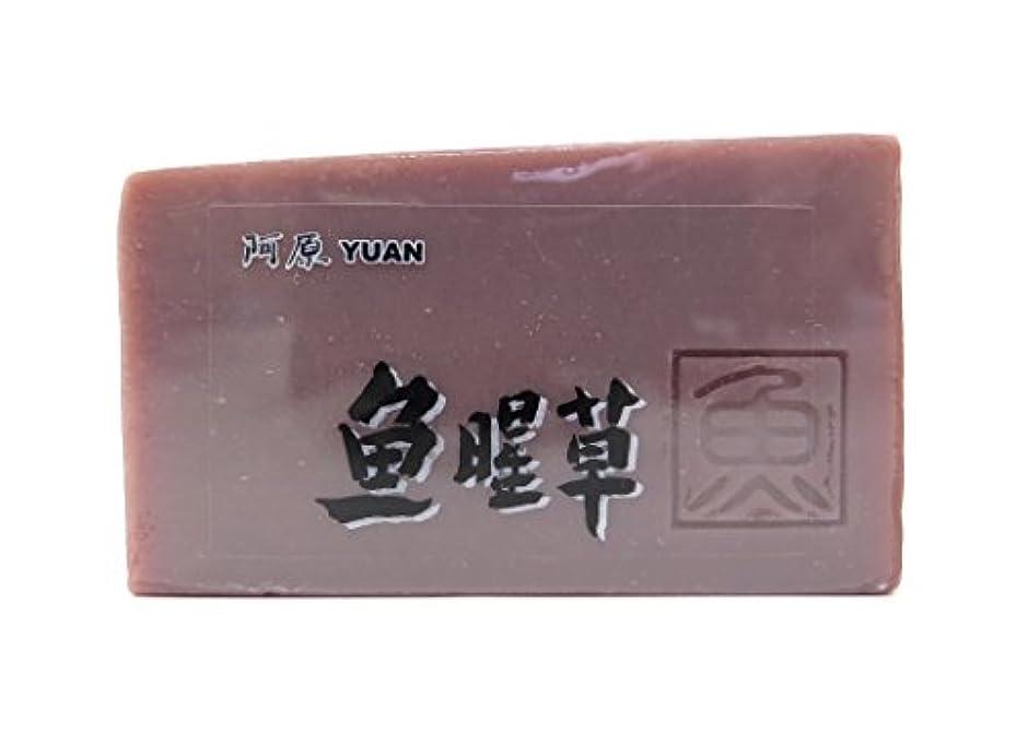 空のパイプ笑いユアン(YUAN) ドクダミソープ 固形 100g (阿原 ユアンソープ)