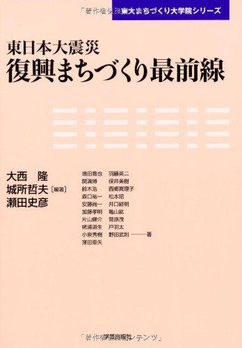 東日本大震災 復興まちづくり最前線 (東大まちづくり大学院シリーズ)の詳細を見る