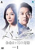 パンチ ~余命6ヶ月の奇跡~ DVD-BOX1[DVD]