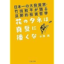 日本一の大投資家・竹田和平が語る旦那的投資哲学 花のタネは真夏に播くな (文春文庫)