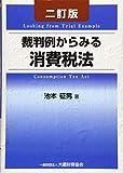 裁判例からみる消費税法 二訂版 画像