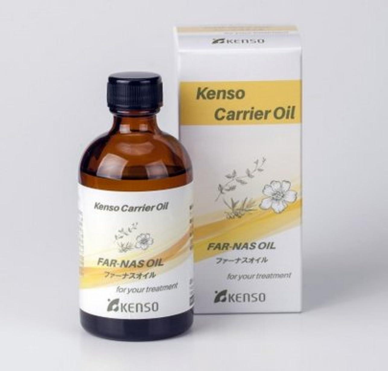 鼻異なる災難ファーナスオイル 100mlKENSOの植物油
