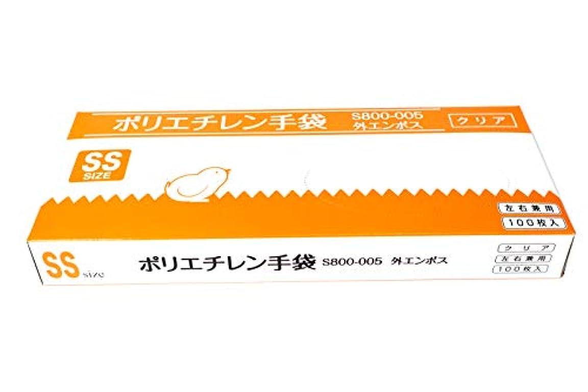 使い捨て ポリエチレン手袋 100枚入り クリア色 左右兼用 外エンボス 食品衛生法適応 (SSサイズ)