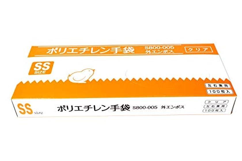 鮫まつげに応じて使い捨て ポリエチレン手袋 100枚入り クリア色 左右兼用 外エンボス 食品衛生法適応 (SSサイズ)
