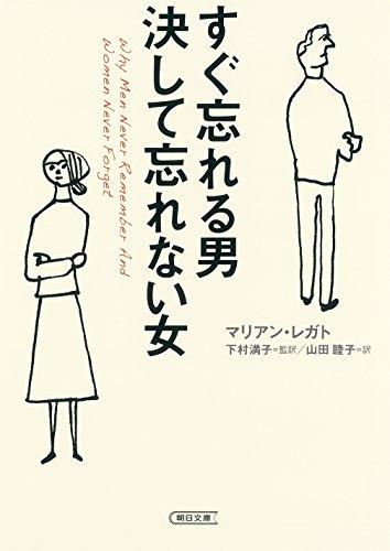 すぐ忘れる男 決して忘れない女 (朝日文庫)