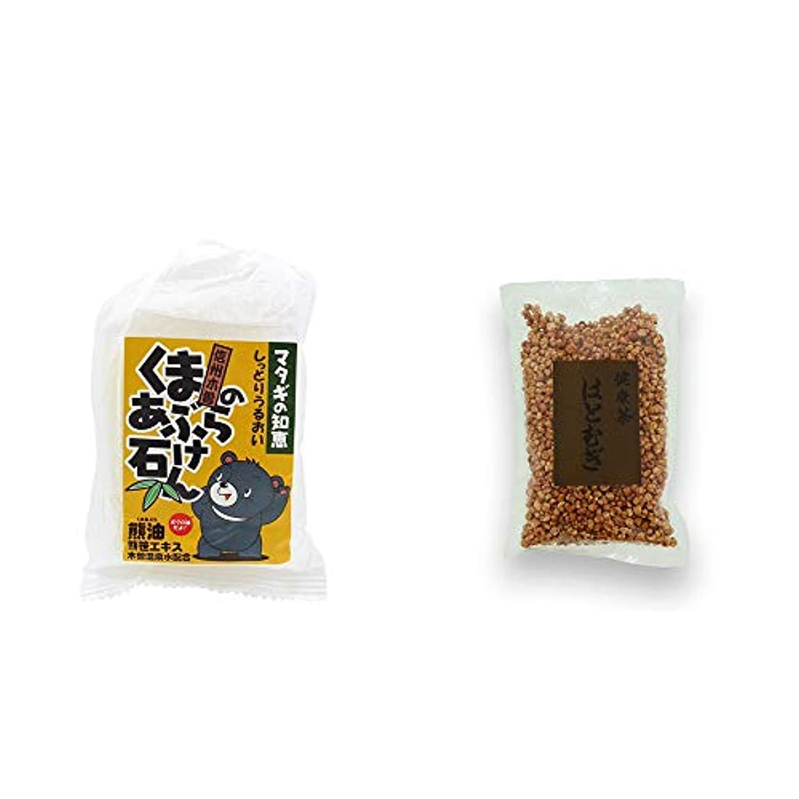 なかなか高く消化[2点セット] 信州木曽 くまのあぶら石けん(80g)?健康茶 はとむぎ(200g)