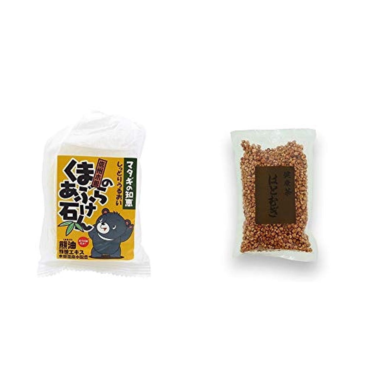 スーパーマーケット考案する一生[2点セット] 信州木曽 くまのあぶら石けん(80g)?健康茶 はとむぎ(200g)