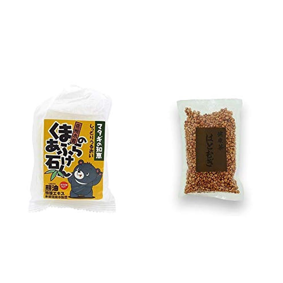 引っ張るアクチュエータ記憶[2点セット] 信州木曽 くまのあぶら石けん(80g)?健康茶 はとむぎ(200g)