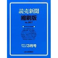 読売新聞縮刷版 2014年 03月号 [雑誌]