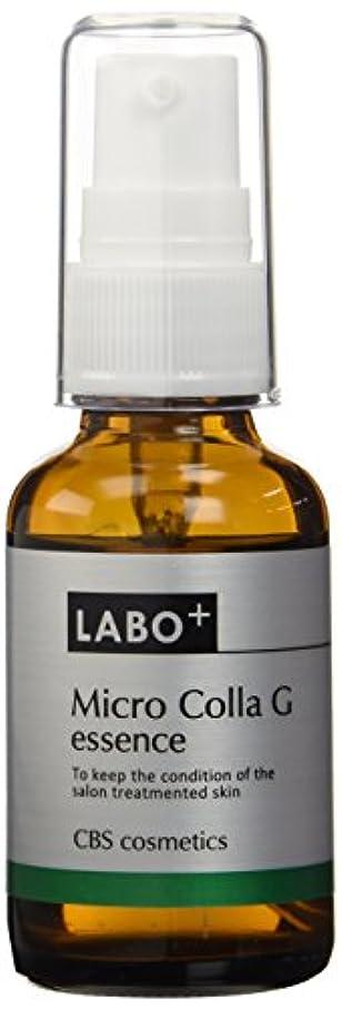 重荷乱暴な野生LABO+(ラボプラス) マイクロコラーG エッセンス 32ml