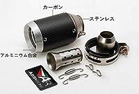 バイクスリップオンマフラー バイクサイレンサー ステンレス+カーボン+アルミニウム合金 汎用 50.8mm 長さ160mm