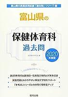 富山県の保健体育科過去問 2020年度版 (富山県の教員採用試験「過去問」シリーズ)